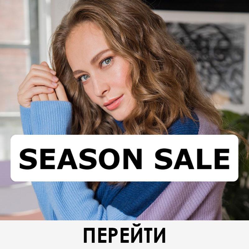 Сезонная распродажа 2020
